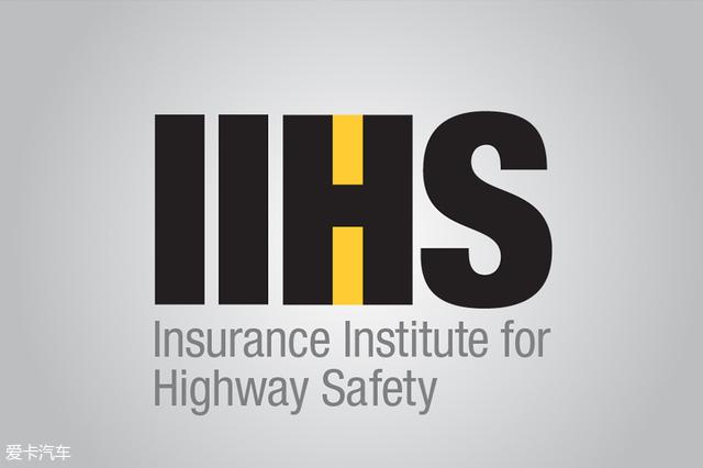 美国IIHS机构