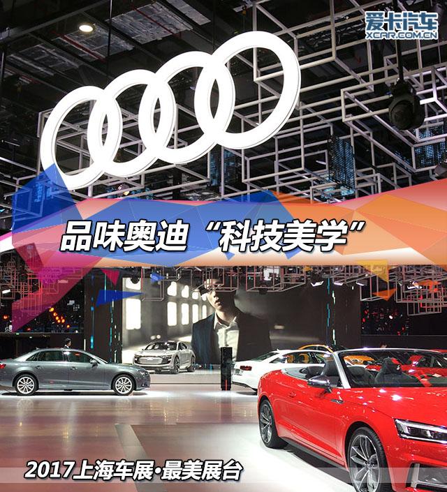 2017上海车展;奥迪展台