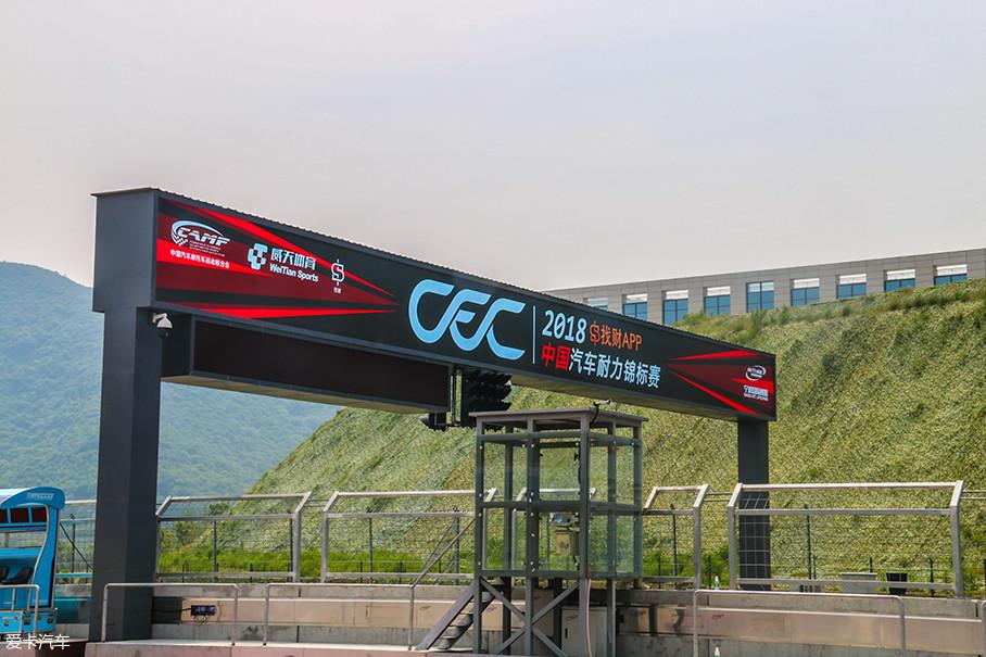 "CEC全称为""中国汽车耐力锦标赛"",经过去年和今年上半年的规划、筹备和官方测试,即将在今年的6月9号于上海国际赛车场与车迷见面。"