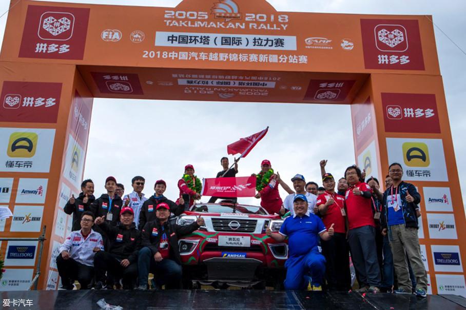 当252号纳瓦拉赛车结束了最后一个赛段的征程之后,本届环塔(国际)拉力赛T2量产组冠军的位置已经被锁定,凭借252号车组的精彩表现,郑州日产顺利拿下T2组别冠军。