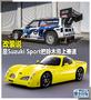 是Suzuki Sport把铃木带上赛道