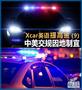 Xcar英语提高班(9)中美交规因地制宜