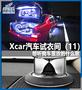 Xcar汽车试衣间11想听我车里放的什么歌