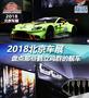 2018北京车展发布最具颜值新车
