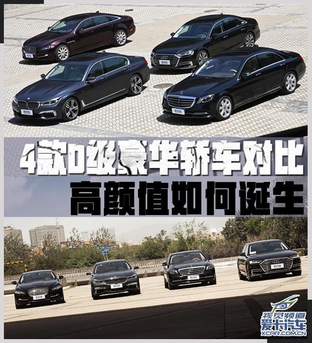 4款D级车设计对比