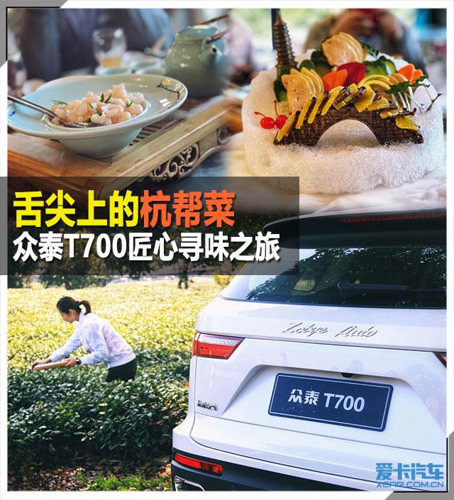 舌尖上的杭帮菜 众泰T700匠心寻味之旅