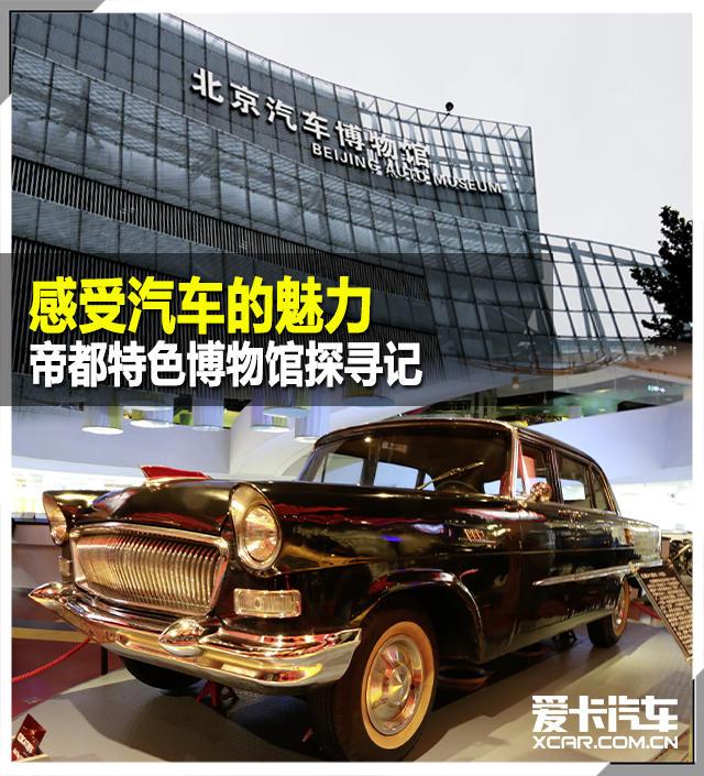 探寻帝都汽车博物馆