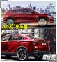 2018广州车展―轿跑型SUV迎来的第二春