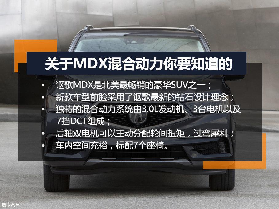 讴歌MDX混合动力试驾