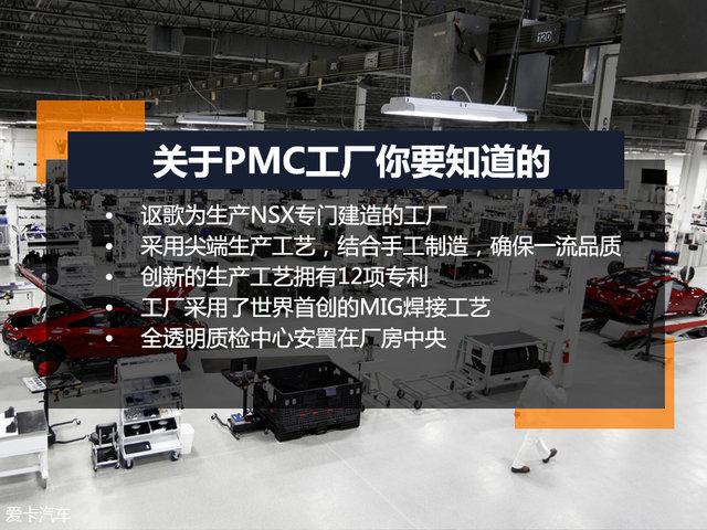 讴歌PMC工厂