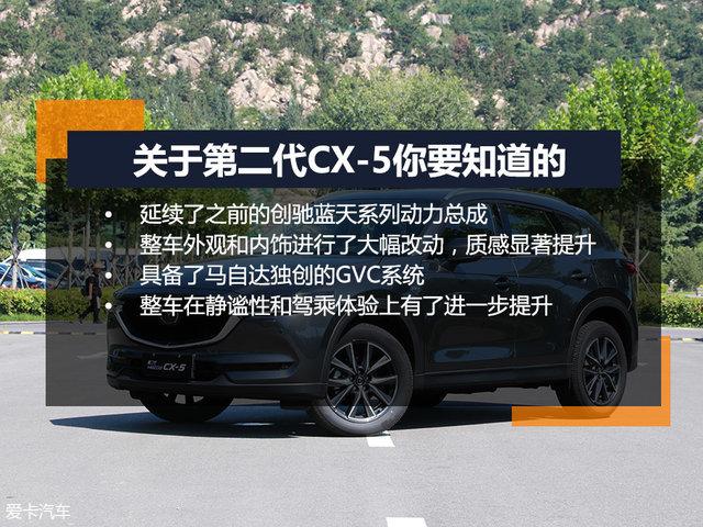 马自达第二代CX-5