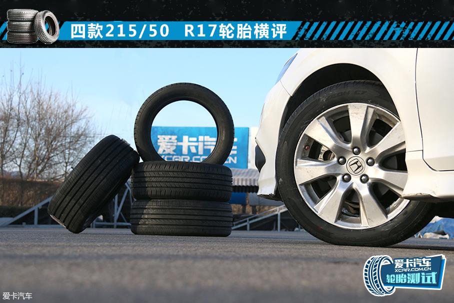 215/55R17轮胎横评