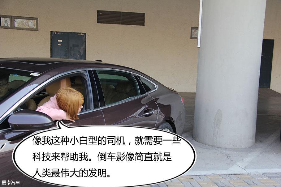 三八女神节;汽车科技配置;上海通用君越