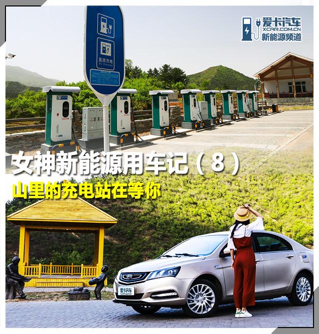 女神新能源用车记:帝豪EV300;郊区充电桩