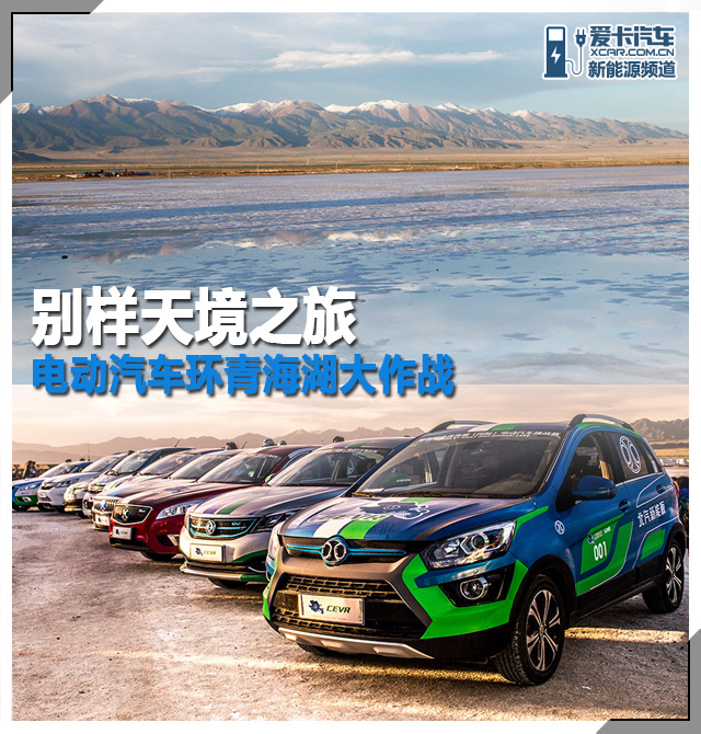 环青海湖挑战赛;电动汽车挑战赛;北汽EU400;比亚迪E
