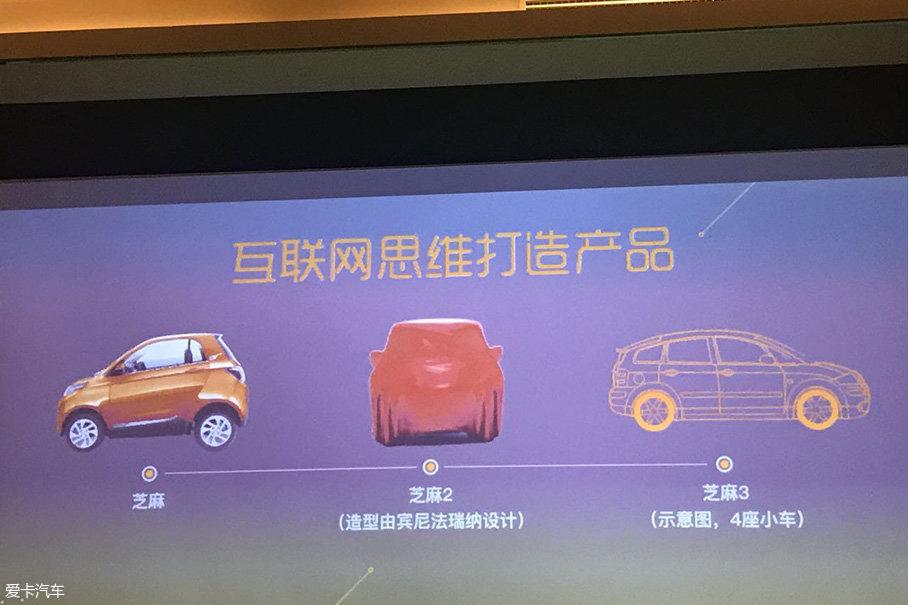 未来芝麻会有芝麻2、芝麻3车型问世,据悉芝麻2也会是一个双座的微型电动汽车,2018年上市,芝麻3则会是一款4座的电动汽车,预计2019年上市。
