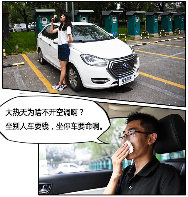 夏季空调;汽车空调;电动汽车空调;新能源车空调