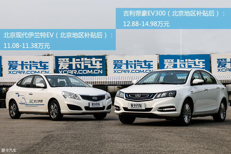 由于北京现代还会给伊兰特EV提供2.3万元的企业补贴,所以伊兰特EV的价格会比帝豪更便宜一点。
