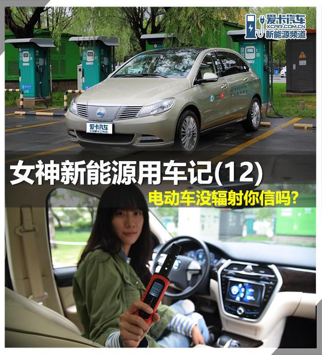 电动汽车;腾势400;电动汽车辐射