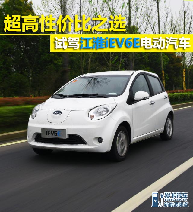 价比之选 试驾江淮iEV6E电动汽车高清图片