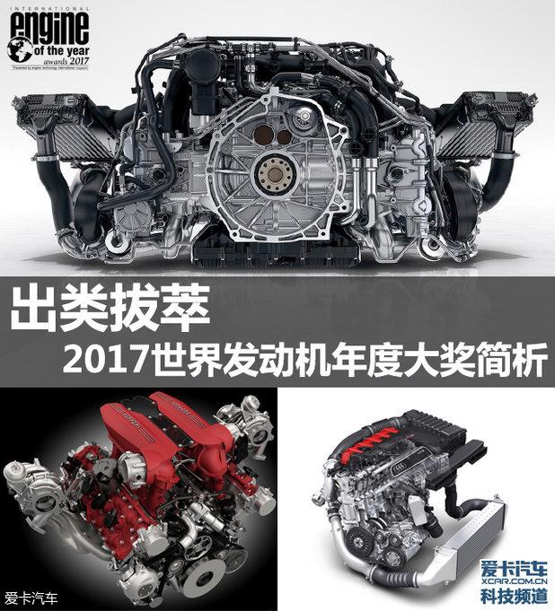2017世界发动机年度大奖