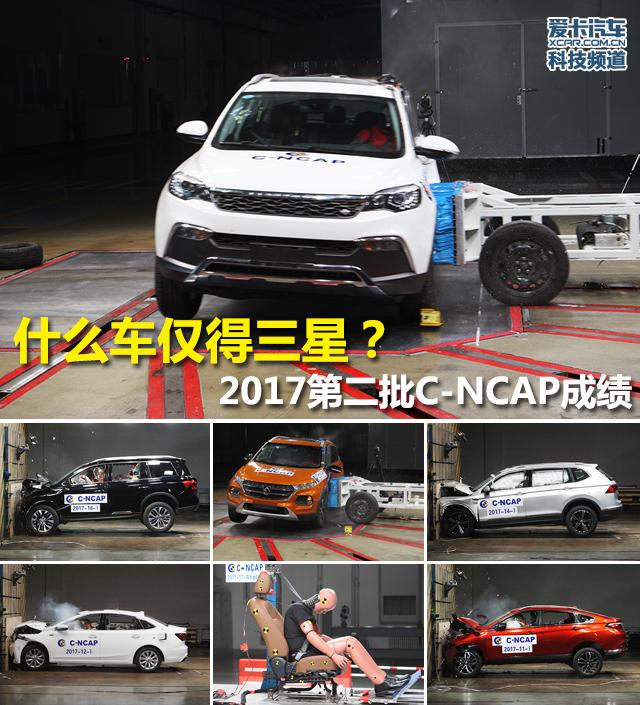 2017第二批C-NCAP成绩