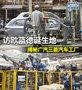 访欧蓝德诞生地 揭秘广汽三菱汽车工厂