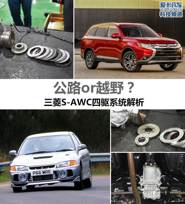 三菱S-AWC四驱系统;广汽三菱欧蓝德