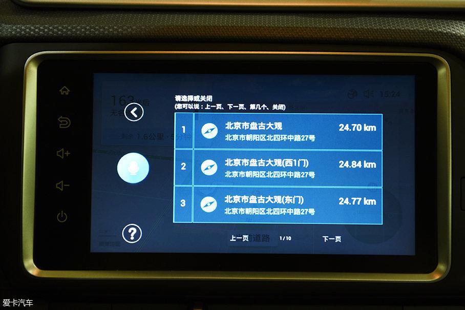 北京现代;全新瑞纳;智能网联系统