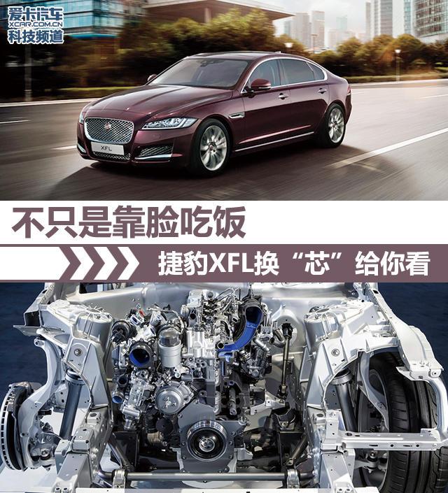 捷豹XFL;捷豹Ingenium发动机;
