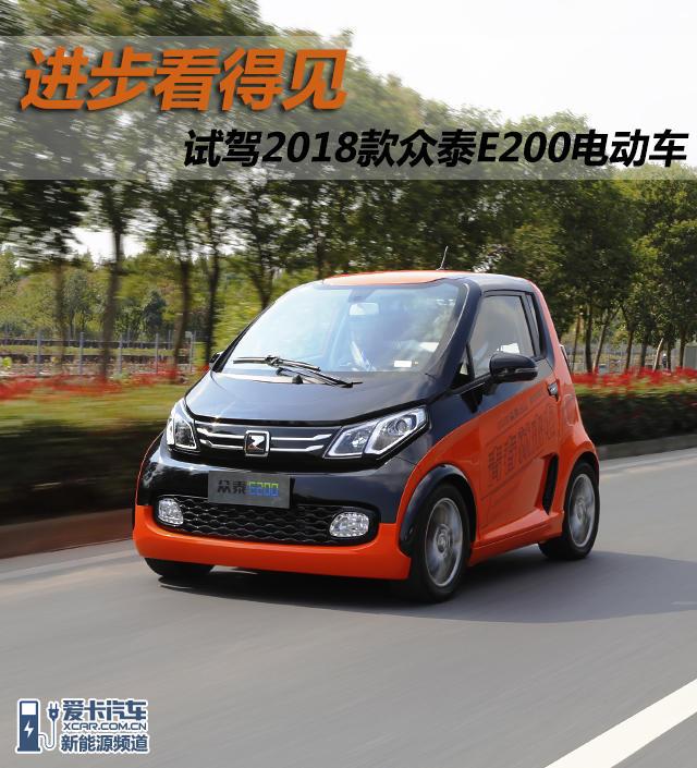 众泰E200;微型纯电动车