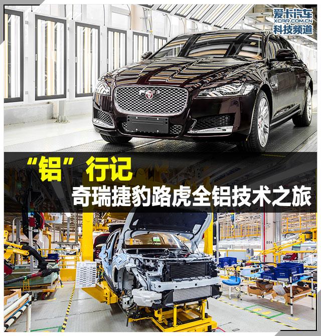 捷豹路虎 全铝车身车间 工厂参观