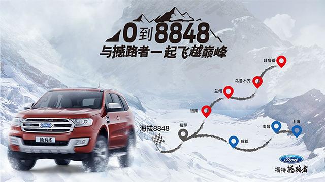 新福特撼路者 自驾游 游记 西藏