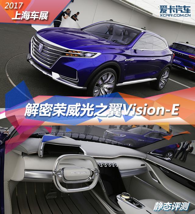 荣威光之翼Vision-E