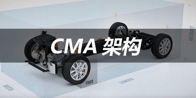 领克01 CMA架构解密