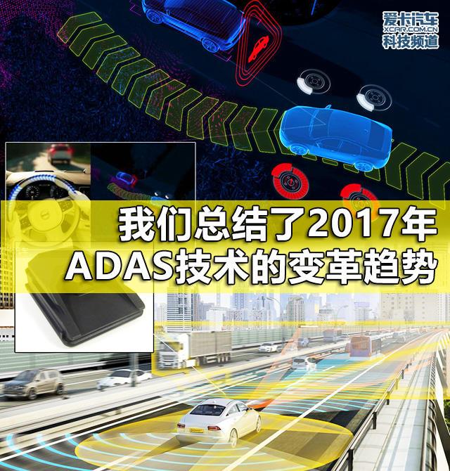 2017ADAS技术趋势;总结;汇总