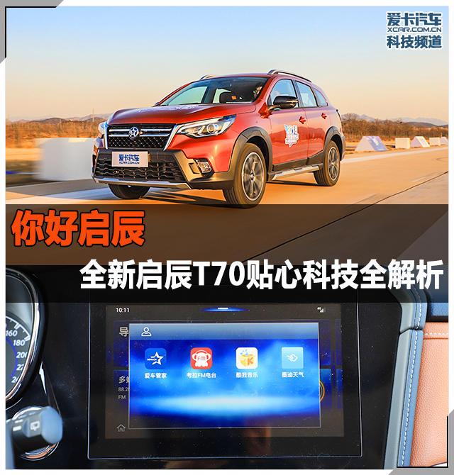 全新启辰T70科技解析
