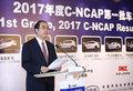 再现3星车型 2017第一批C-NCAP成绩公布
