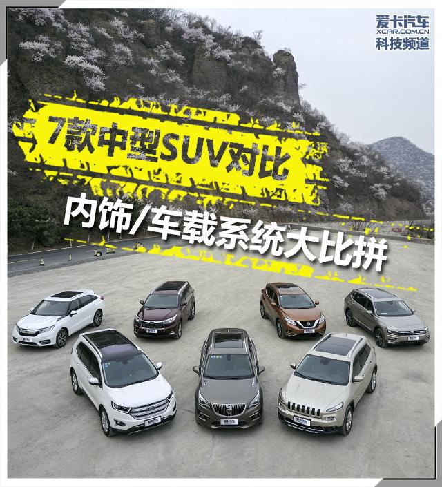 7款中型SUV对比