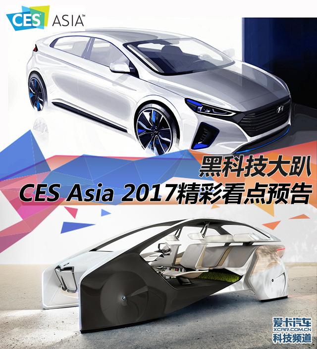 CES ASIA 2017 精彩看点 前瞻