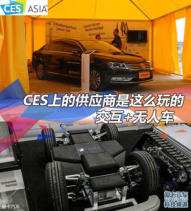 CES ASIA 供应商 科技 技术汇总