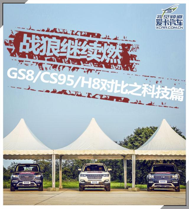 国产SUV横评 GS8 CS95 H8
