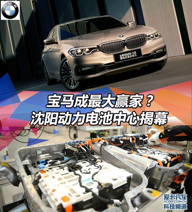 华晨宝马动力电池中心;宝马5系插电式混合动力车型