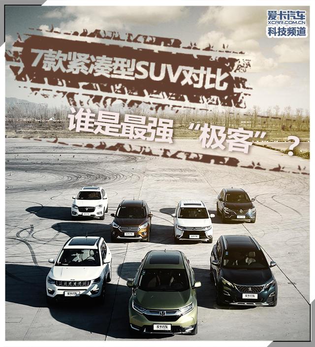 7款紧凑SUV横评