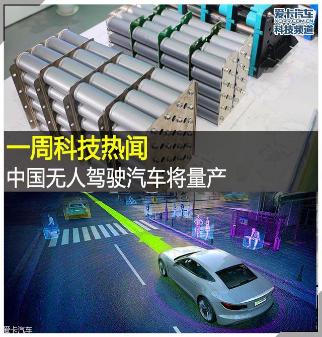 一周科技热闻 自动驾驶汽车将量产