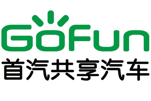 Gofun 首汽分时租赁 i3
