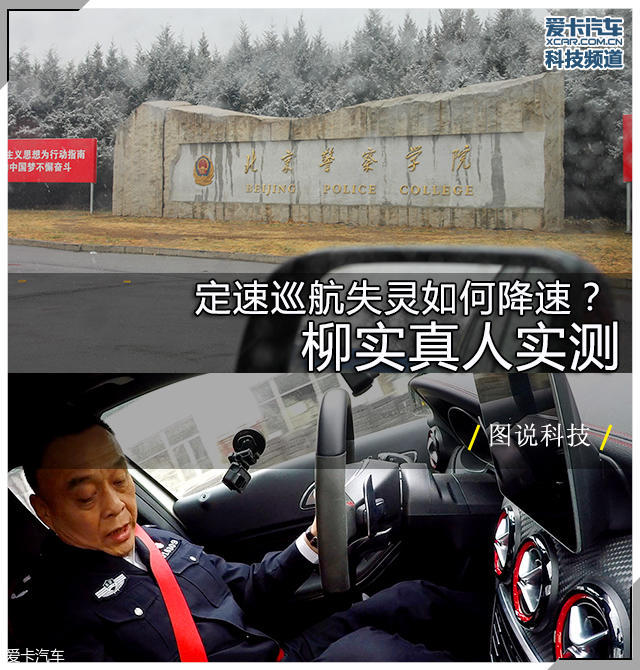 警察学院 刹车测试