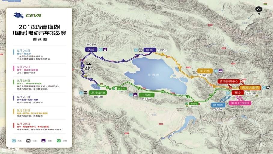 青海湖 电动车 挑战赛