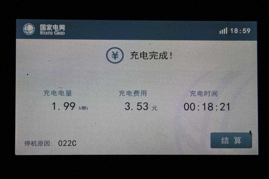 北汽新能源EX360 空调测试