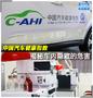 中国汽车健康指数 揭秘车内隐藏的危害
